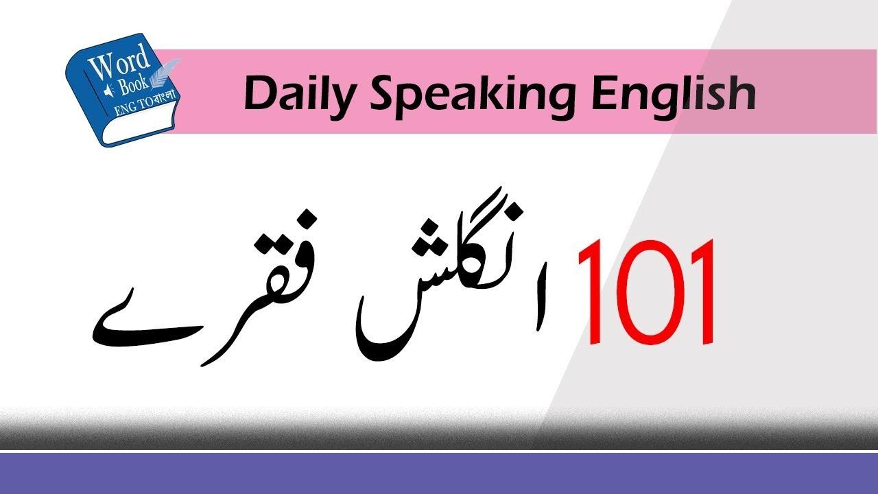 enterobiasis jelentése urdu nyelven