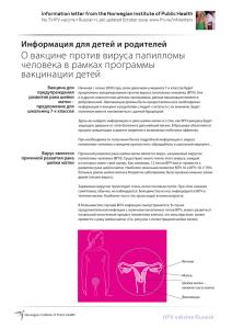 papilloma vakcina vírus monza hogyan kell kezelni a férgeket emberben